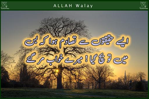 Easi Haqiqaton sy Tasadum Hova Ka - Urdu Poetry Design Grafics, Urdu Shayari