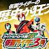 Revelada identidade do Kamen Rider 3