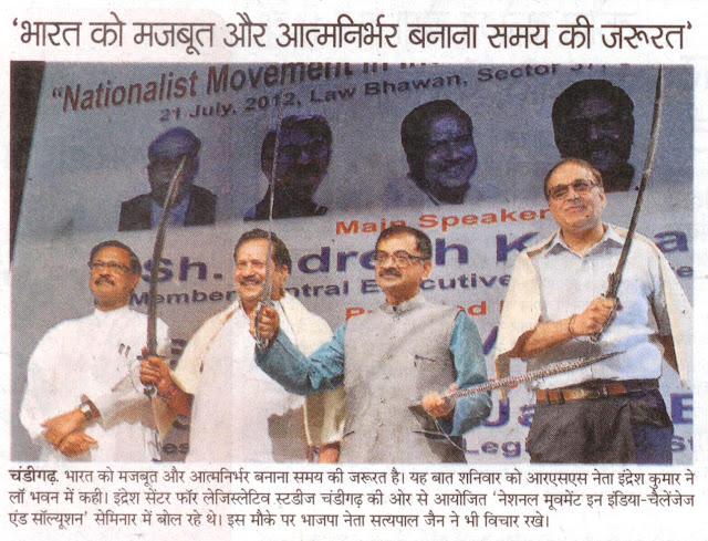 चंडीगढ़. भारत को मजबूत और आत्मनिर्भर बनाना समय की जरुरत है| यह बात शनिवार को आरएसएस नेता इंद्रेश कुमार ने ला भवन में कही|  'नेशनल मूवमेंट इन इंडिया-चैलेंजेज एंड साल्यूशन' सेमिनार में बोल रहे थे| इस मौके पर भाजपा नेता सत्य पाल जैन ने भी विचार रखे|
