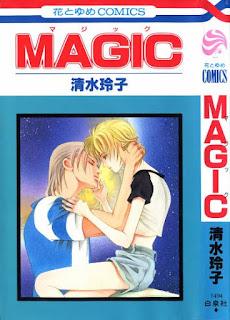 [清水玲子] MAGIC