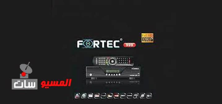 سوفت وير وملف قنوات رسيفر FORTEC 999 HD بتاريخ 2015