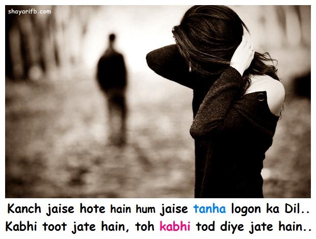 Kanch jaise hote hain hum jaise tanha logon ka Dil.. Kabhi toot jate hain, toh kabhi tod diye jate hain..