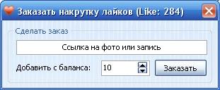VK LiKE Cheaters 2.1