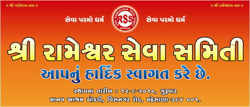 RSS Mehsana : Wel Come To Official Blog