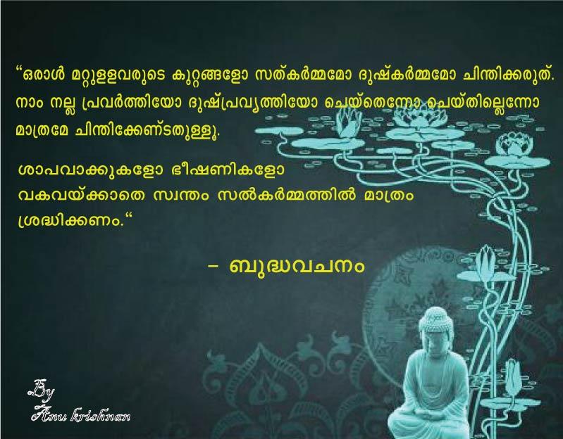 Kerala romantic quotes
