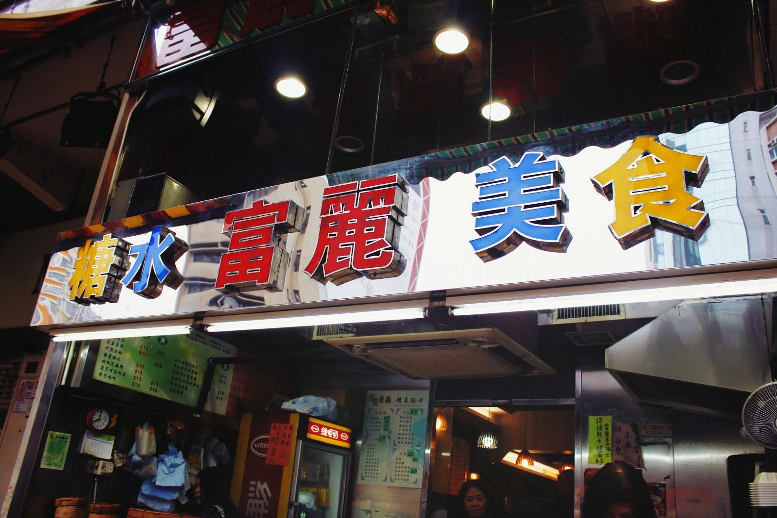 富麗餐廳 Fu Li Restaurant @ 香港元朗 Yuen Long, Hong Kong