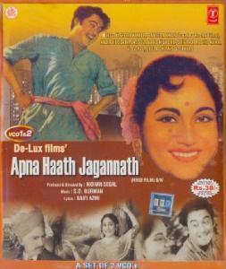 Apna Haath Jagannath (1960) - Hindi Movie