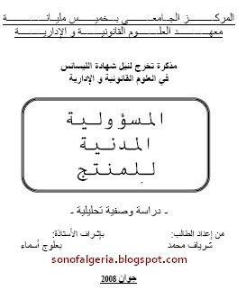 المسؤولية المدنية للمنتِج دراسة تحليلية وصفية ( القانون الجزائري المدني) 17-07-2011%2B22-28-1
