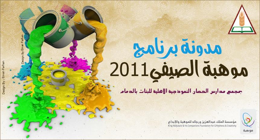 برنامج موهبة الصيفي لعام2011 بمجمع مدارس الحصان