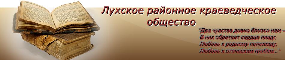 Лухское районное краеведческое общество