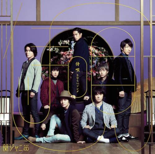 [Single] 関ジャニ∞ – 侍唄(さむらいソング) (2015.12.02/MP3/RAR)