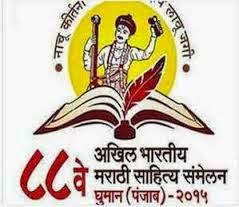 akhil bhartiya marathi sahitya sammelan