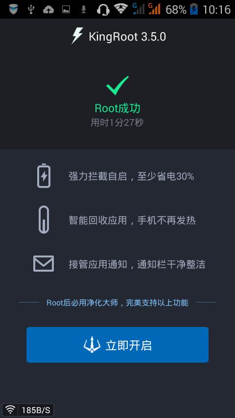Root для Android 4.4.2 скачать - фото 10