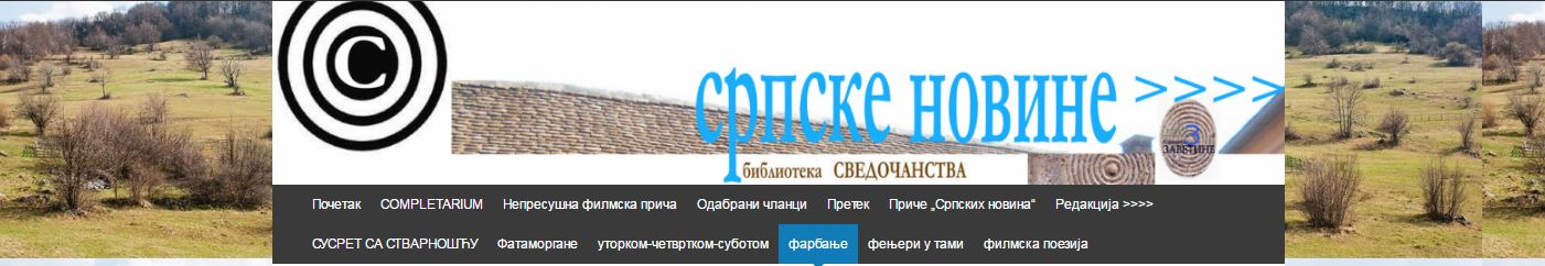 српске новине