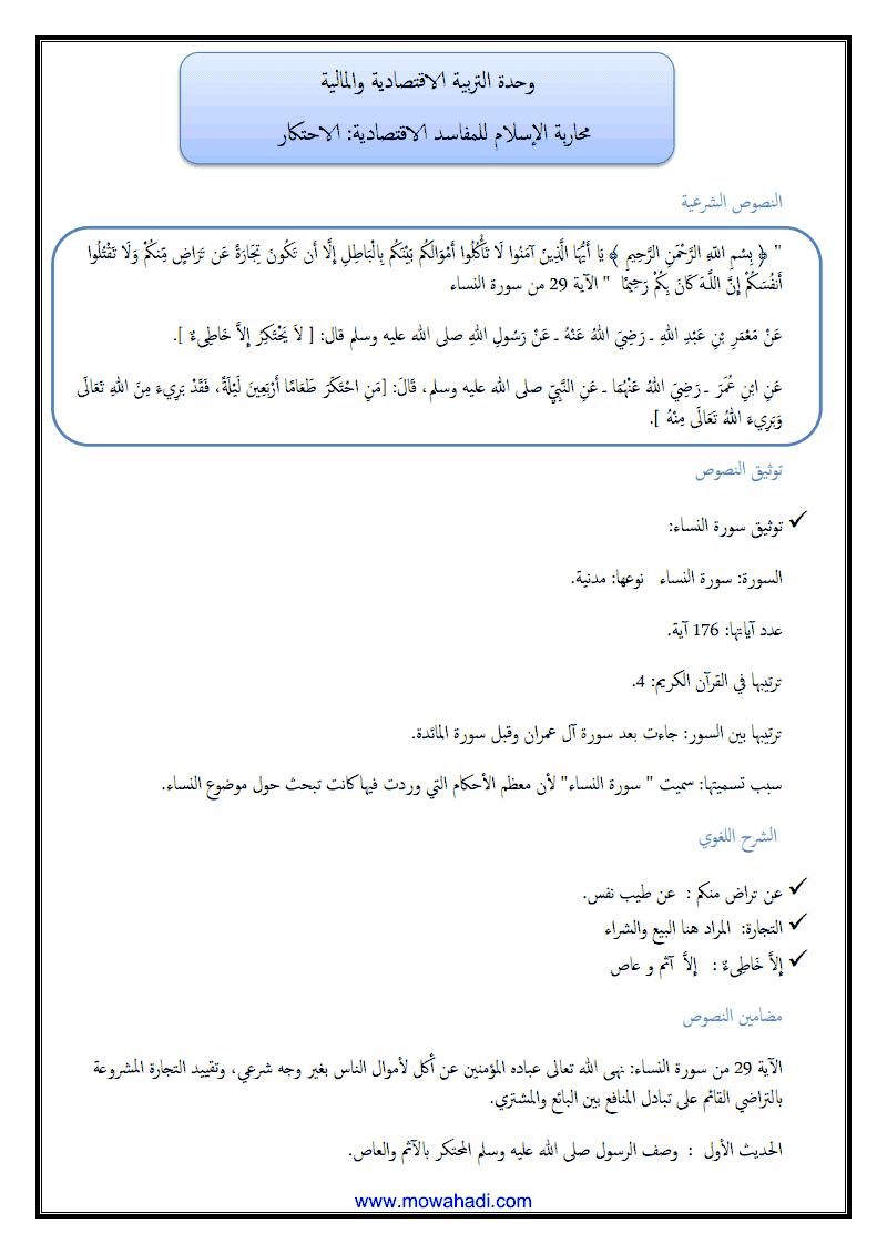 محاربة الاسلام للمفاسد الاقتصادية ( الاحتكار ) 1