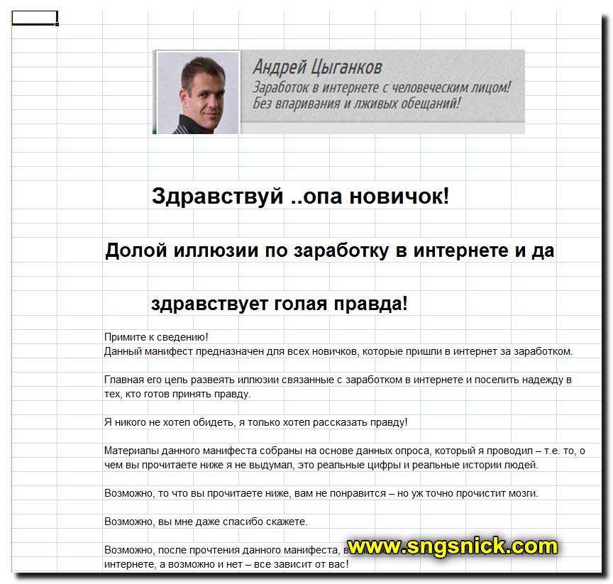 Total PDF Converter. Конвертирование в формат Excel