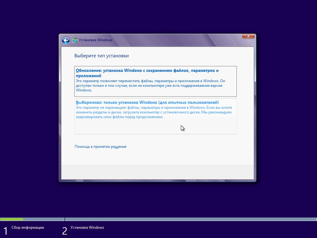 07_Установка Windows 8 - Выборочная установка.png