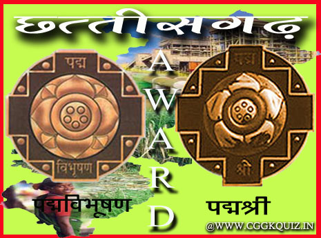 chhattisgarh national Awards in hindi | cg national awards
