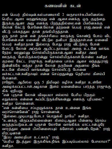New Tamil kama kathaigal in tamil font free download kamakathai