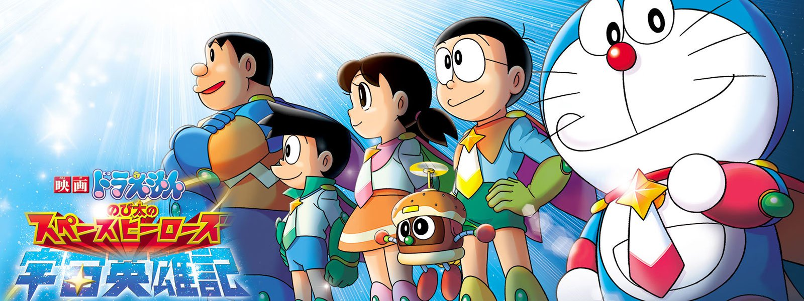 Doraemon Và Những Hiệp Sĩ Không Gian - Doraemon: Nobita's Space Heroes - 2015