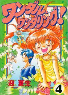 [迎夏生] ワンダル・ワンダリング! 第01-04巻