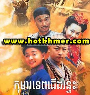 Kuma Tep Gaeng Ron Teu [36 End] Chinese Drama Dubkhmer