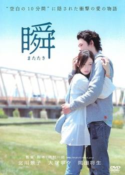 Tìm Lại Ký Ức - Matataki: Piecing Me Back Together (2010) Poster