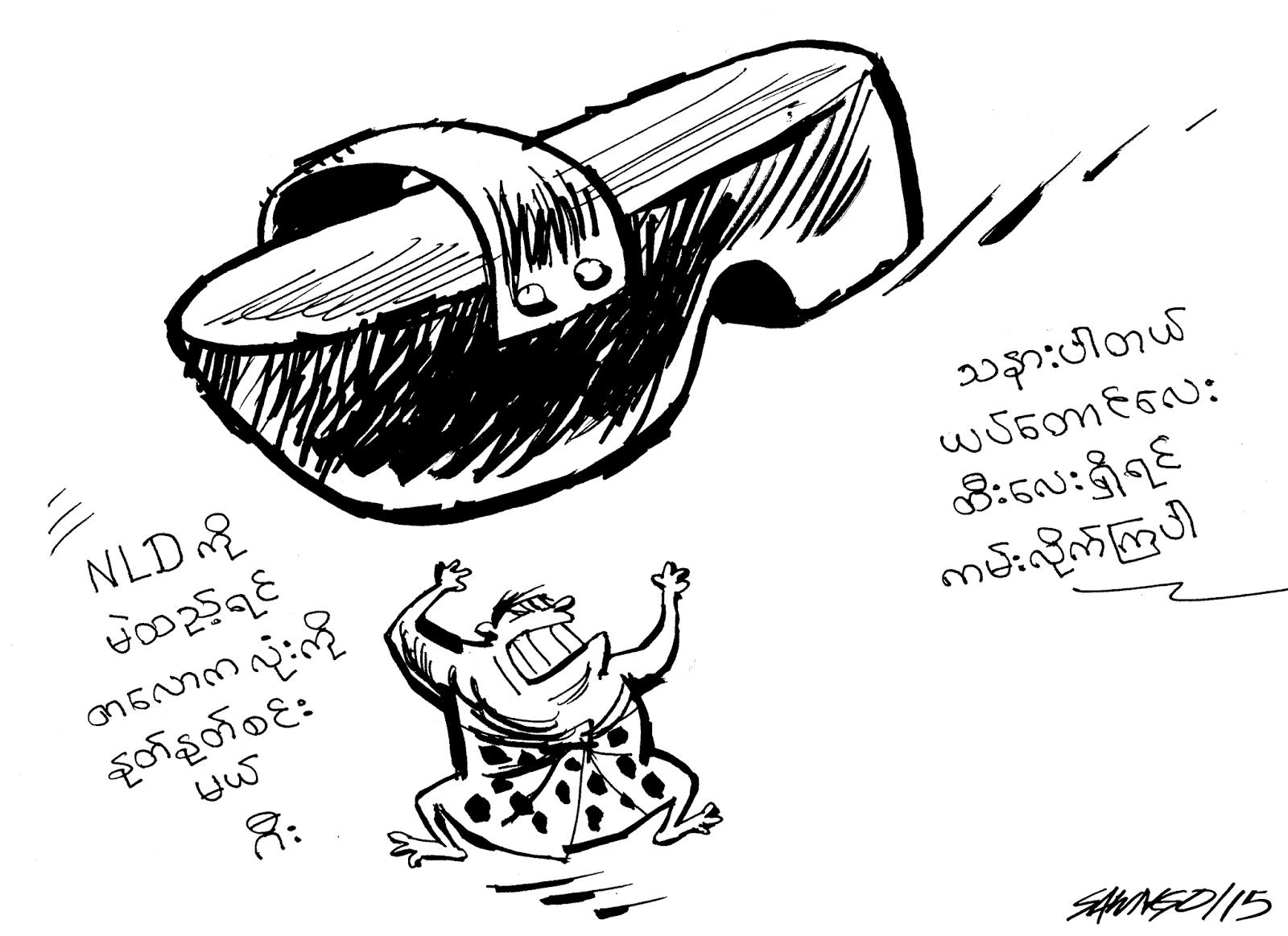 သာထက္ေအာင္ ● အေတာမသတ္ႏိုင္တဲ့ အလြဲလြဲအေခ်ာ္ေခ်ာ္ေတြ