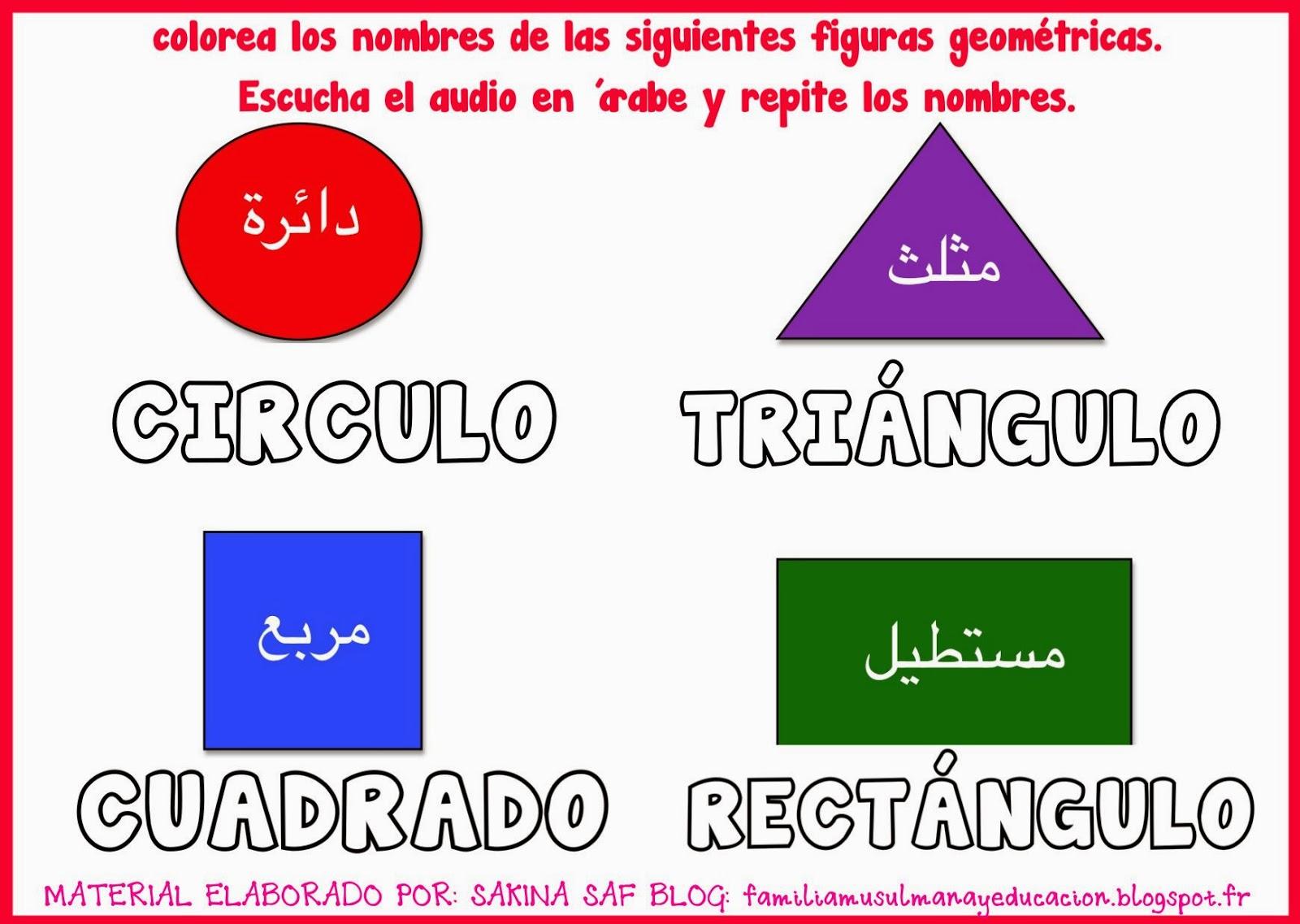 Islam Para Niños: Nombres en arabe de las figuras geométricas