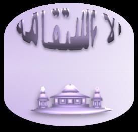 Al_Istiqamah