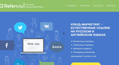 Cервис Reffer.ru