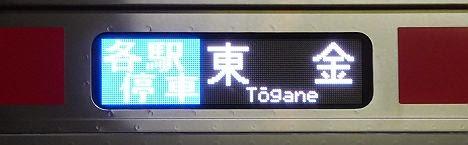 各駅停車 東金 E233系