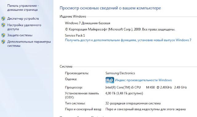 Увеличение скорости Windows 7