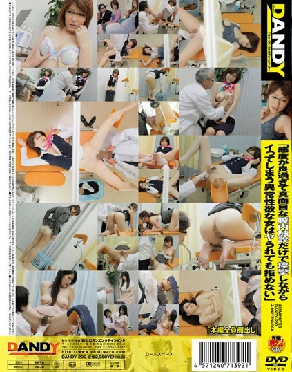 DANDY-290 Erotomania woman would only cramp Must not be palpated in the vagina