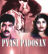 Watch 'Pyasi Padosan' Hot Movie Online