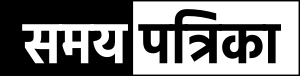 samay-patrika-hindi-website