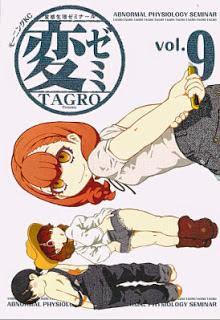 [TAGRO] 変ゼミ 第01-09巻