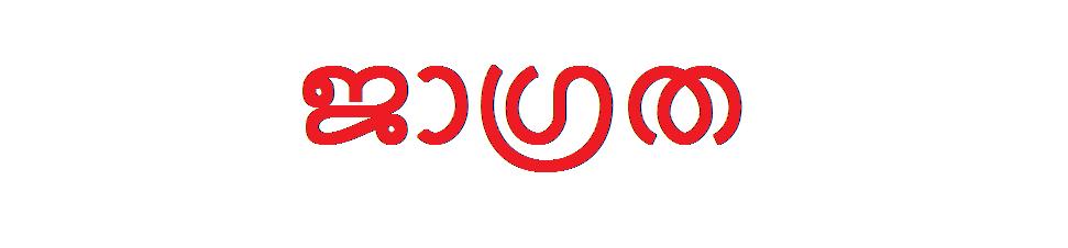 ജാഗ്രത