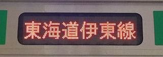 東海道線E231系の側面行先 東海道・伊東線