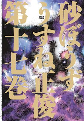 砂ぼうず 第01-17巻 [Suna Bouzu vol 01-17] rar free download updated daily