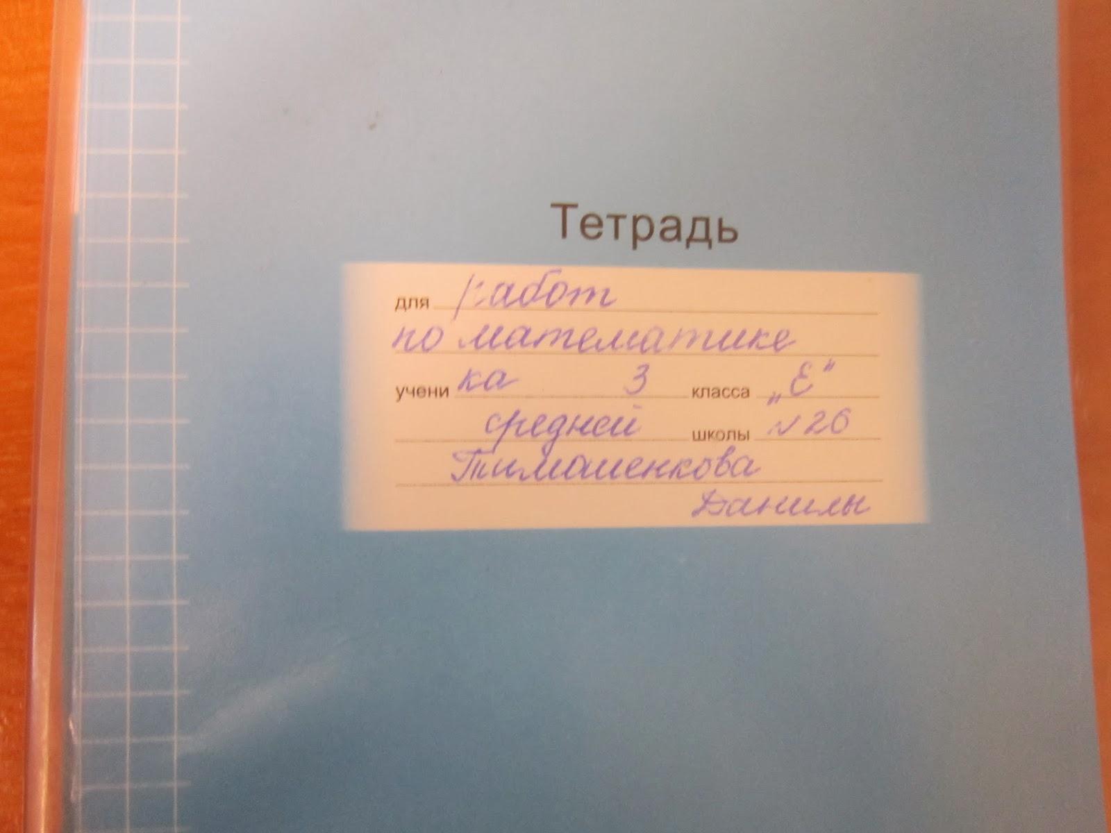 как подписать тетрадь по французскому языку образец