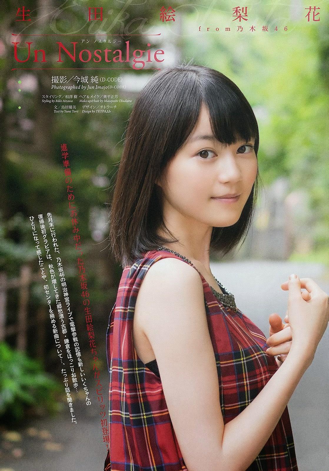 生田絵梨花の画像 p1_16