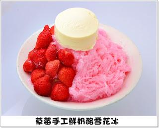 東門站 隱藏美食 草莓手工鮮奶酪雪花冰