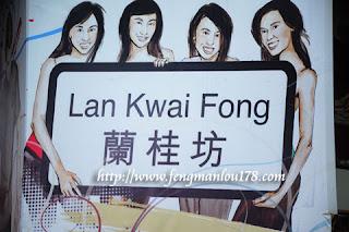 香港兰桂坊