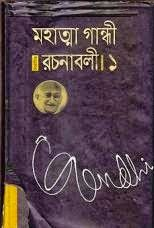 Mahatma Gandhi Rochonaboli-1 (Bangla Translation)