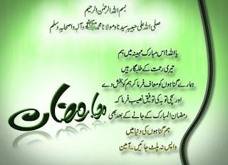 Fazayal-e-Ramdan-photos-wallpapers