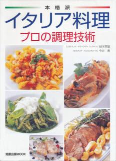 [谷本英雄x今井寿] 本格派 イタリア料理 プロの調理技術