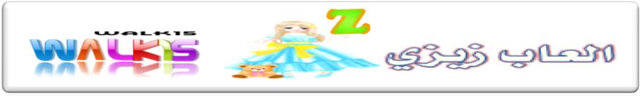 العاب زيزي