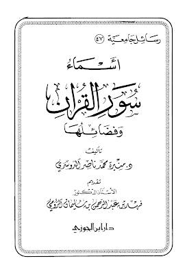 حمل كتاب أسماء سور القرآن وفضائلها - منيرة الدوسري