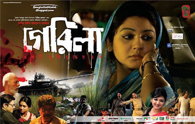 Bangla Cinema Guerrilla